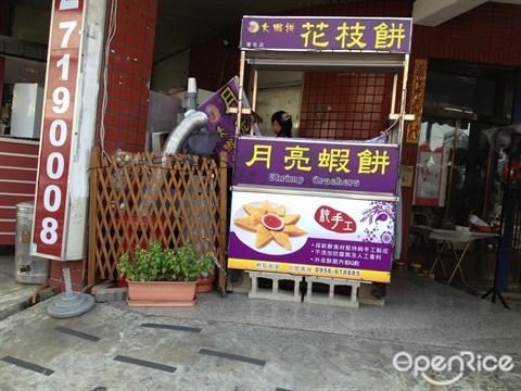 大虾拼月亮虾饼 – 台湾