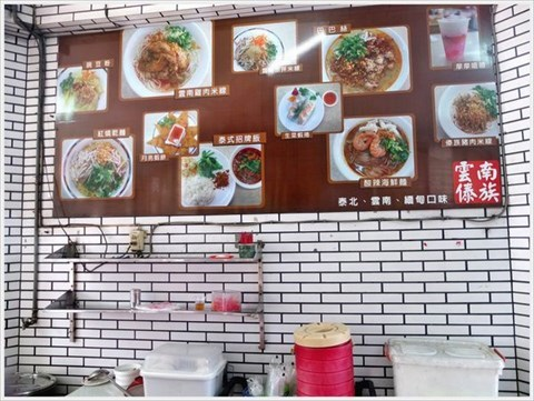 云南傣族小吃店
